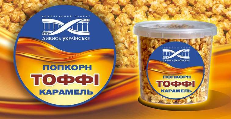 Enjoy new popcorn Watch Ukrainian!